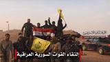 Bất ngờ: Iraq giúp Syria giải phóng thành phố chiến lược Albu Kamal