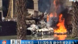 Clip chiến đấu cơ Trung Quốc đâm vào tòa nhà ở Tứ Xuyên