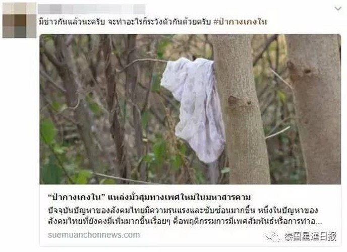 "Kinh hoang lanh dia hoi tu ""tinh yeu hien dai"" o Thai Lan-Hinh-8"
